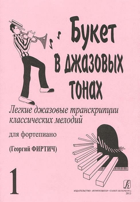 Букет в джазовых тонах. Легкие джазовые транскрипции классических мелодий для фортепиано. Выпуск 1
