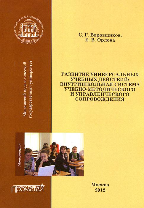 Развитие универсальных учебных действий. Внутришкольная система учебно-методического сопровождения