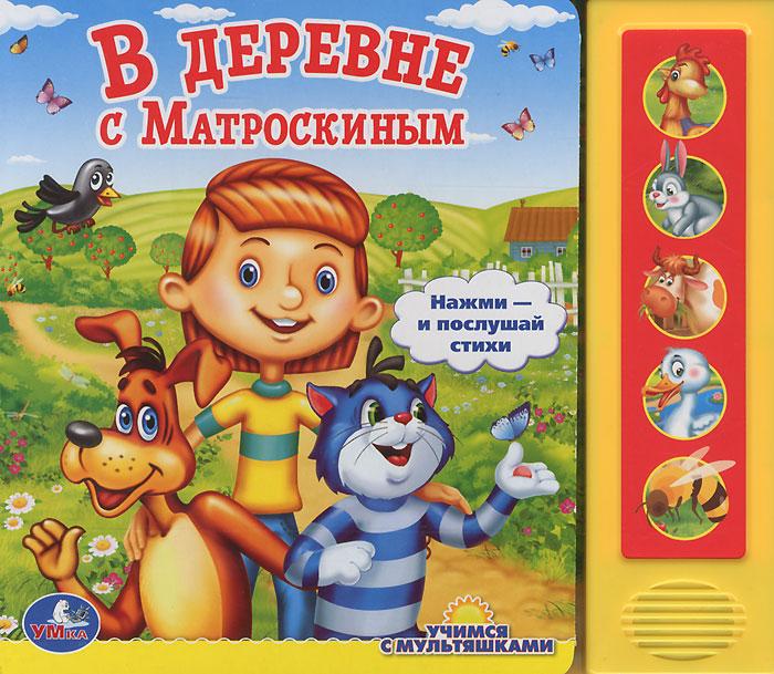 В деревне с Матроскиным. Книжка-игрушка