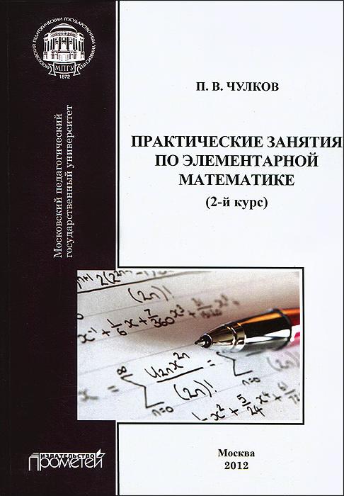Практикум по элементарной математике (2-й курс)