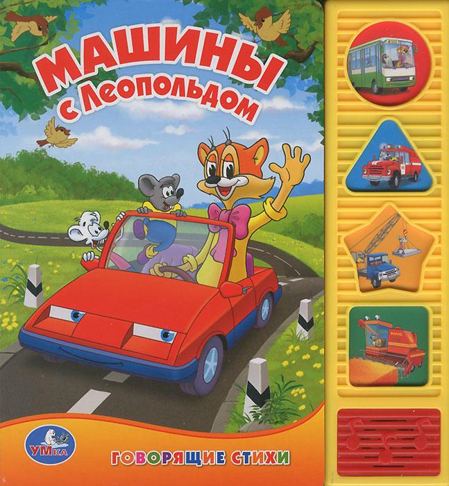 Машины с Леопольдом. Книжка-игрушка