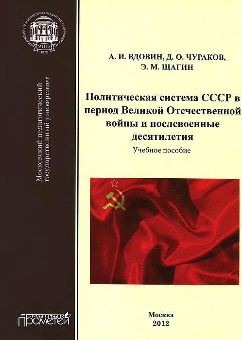 Политическая система СССР в период Великой Отечественной войны и послевоенные десятилетия