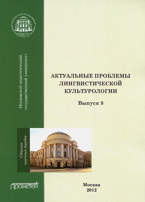 Актуальные проблемы лингвистической культурологии. Выпуск 8