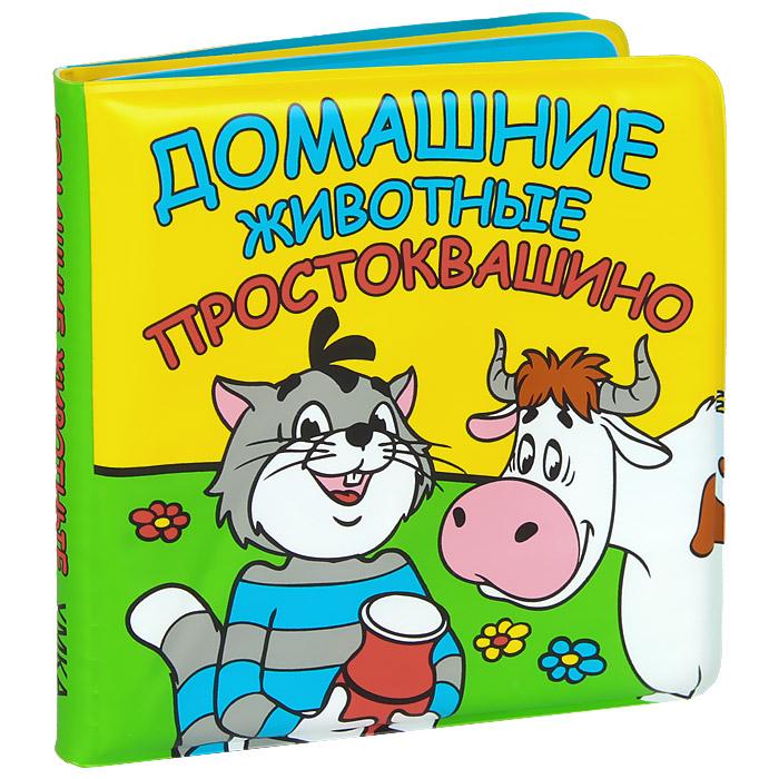 Домашние животные. Простоквашино. Книжка-пищалка для ванны