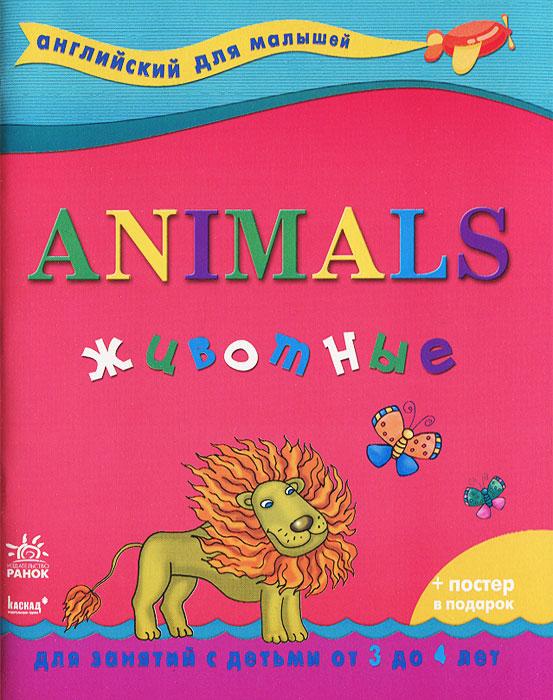 Английский для малышей. Животные (+ постер)