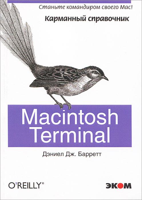 Macintosh Terminal. Карманный справочник ( 978-5-9790-0169-2 , 978-1-449-32834-4 )