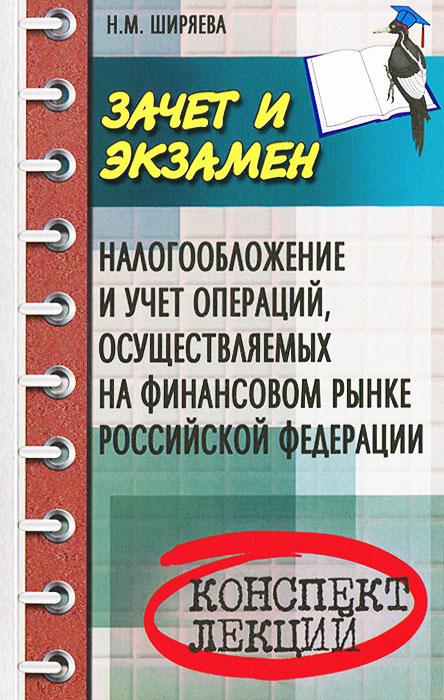 Налогообложение и учет операций, осуществляемых на финансовом рынке Российской Федерации