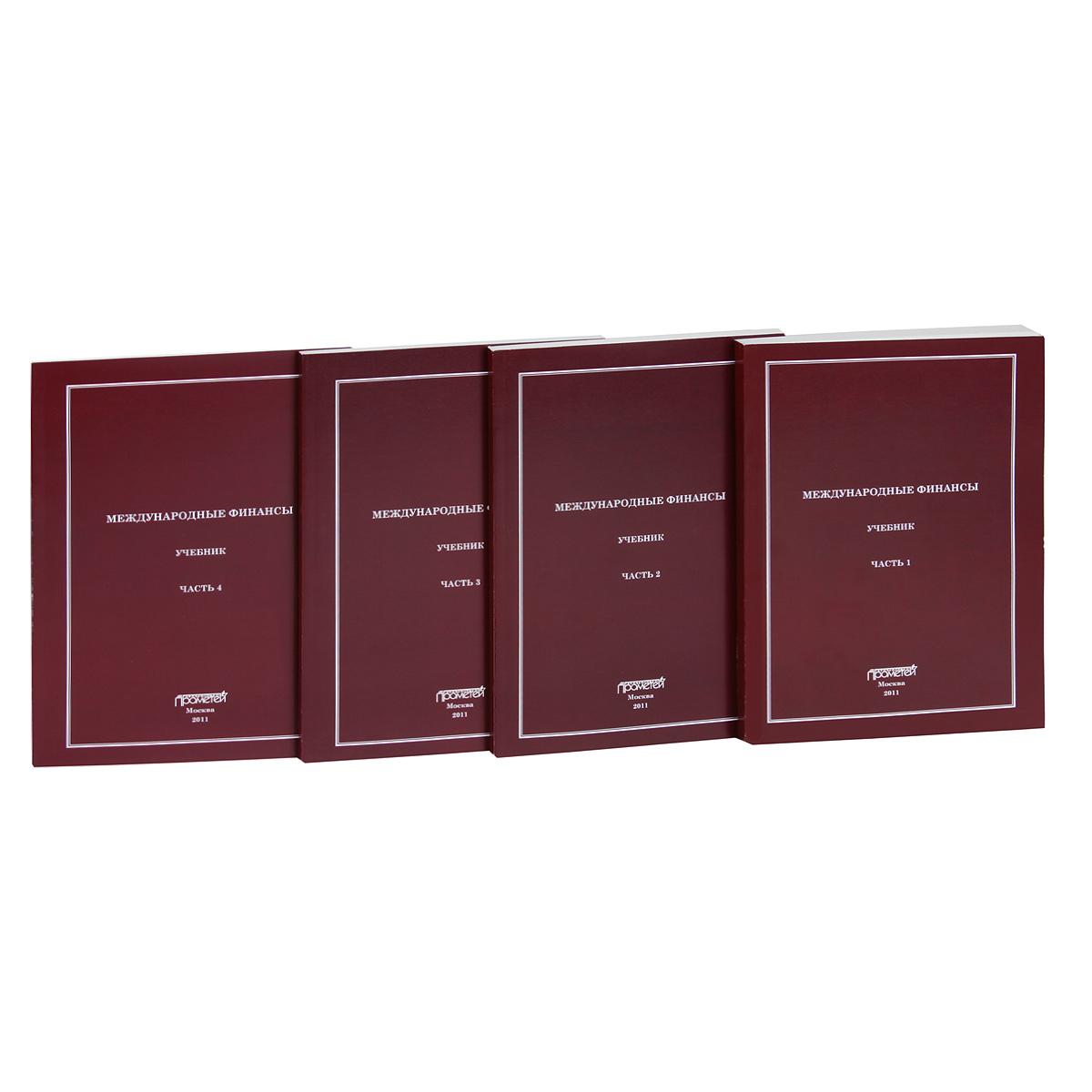 Международные финансы (комплект из 4 книг)