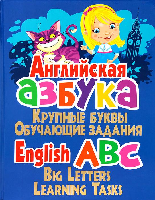 Английская азбука. Крупные буквы. Обучающие задания / English ABC: Big Letters: Learning Tasks