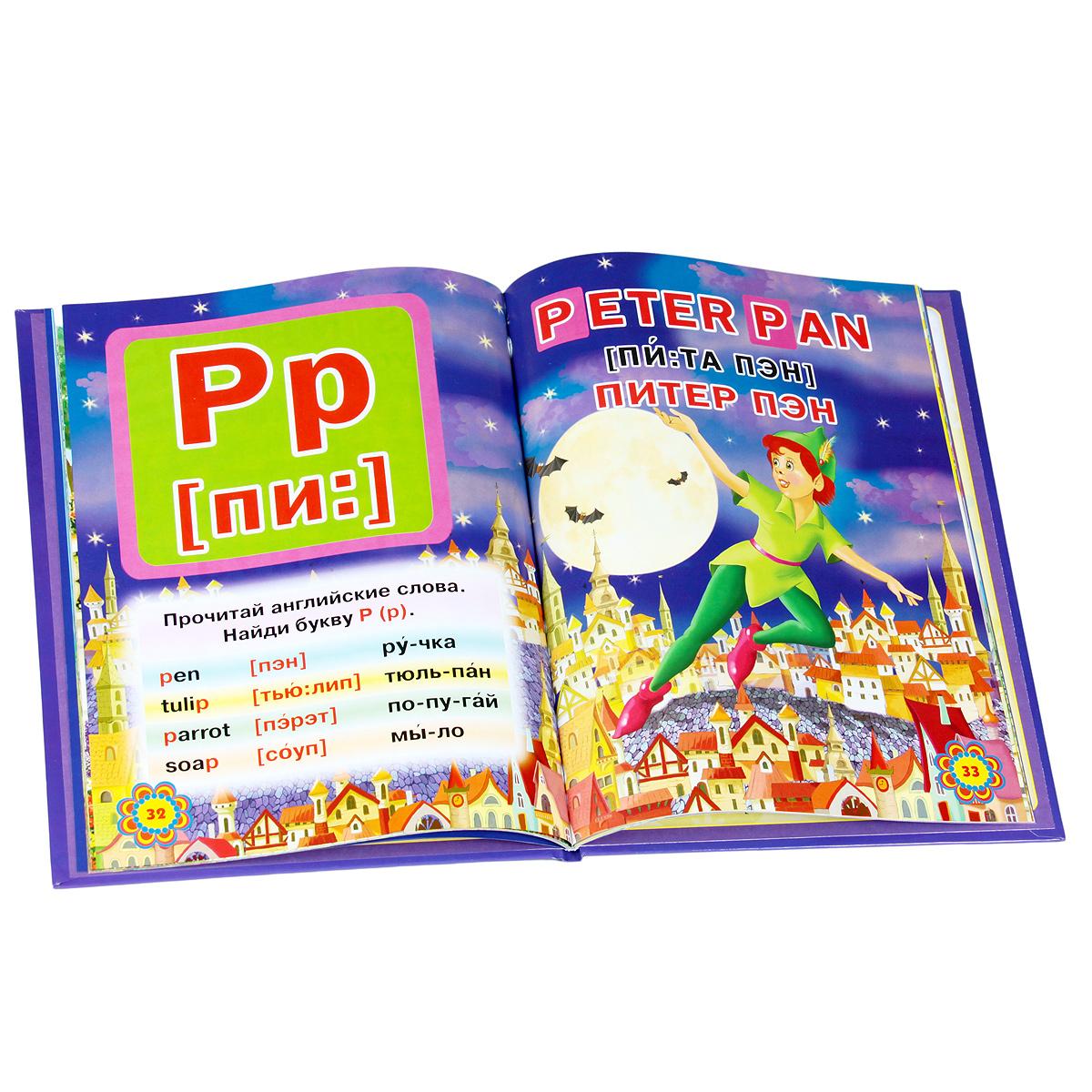 Английская сказочная азбука / English ABC Fairy Tales