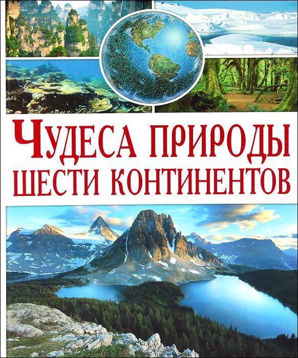 Чудеса природы шести континентов