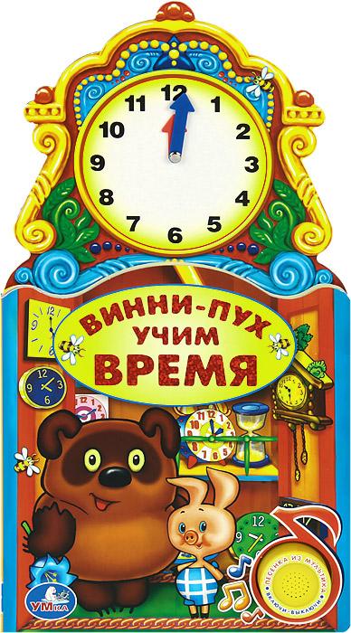 Винни-Пух. Учим время. Книжка-игрушка