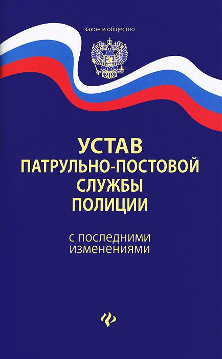 Устав патрульно-постовой службы полиции билет на лку в кремль 2012 5 января в 10 часов