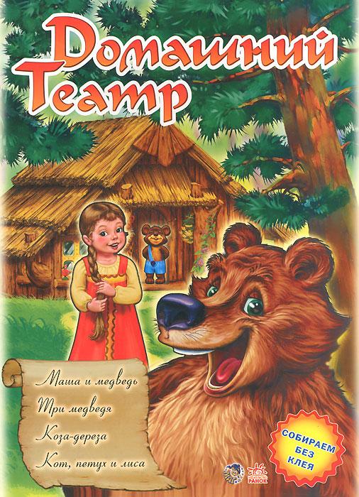 Домашний Театр. Маша и медведь. Три медведя. Коза-дереза. Кот, петух и лиса