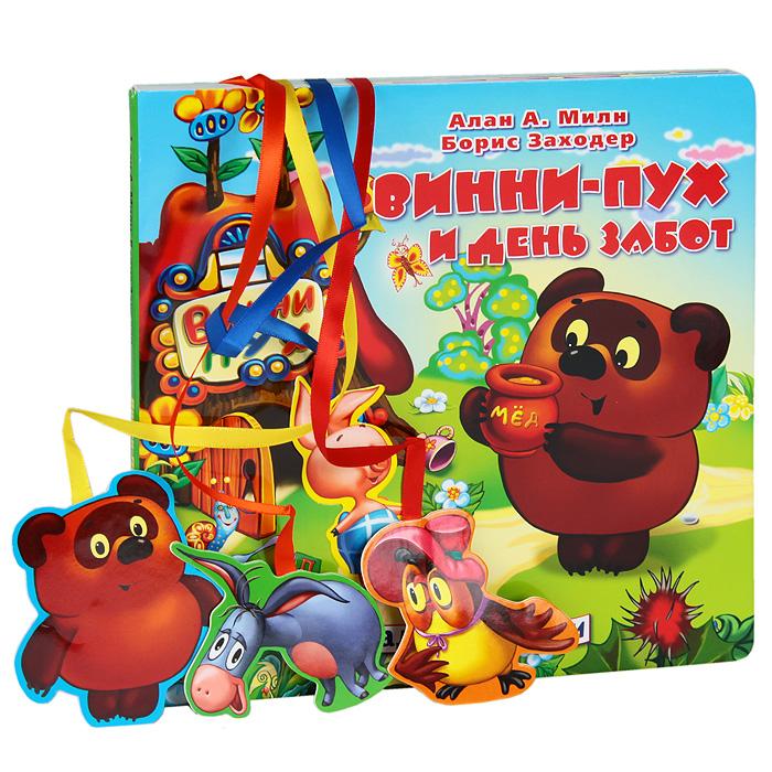 Винни-Пух и день забот. Книжка-игрушка