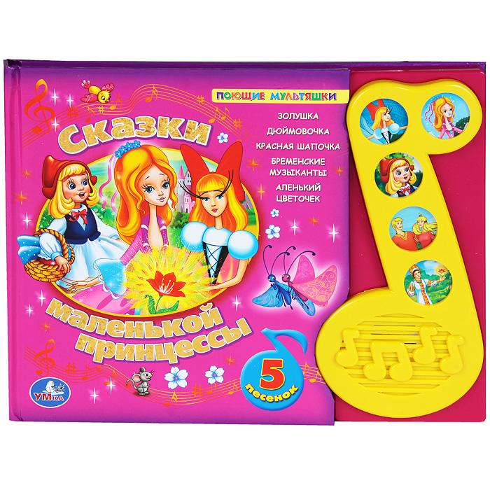Сказки маленькой принцессы. Книжка-игрушка