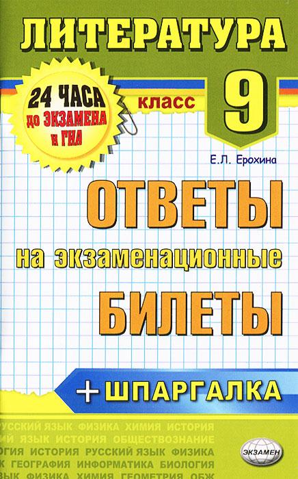 Литература. Ответы на экзаменационные билеты. 9 класс ( 5-377-06946-1 )