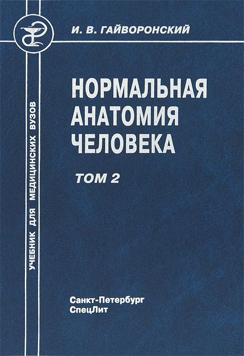 Нормальная анатомия человека. В 2 томах. Том 2
