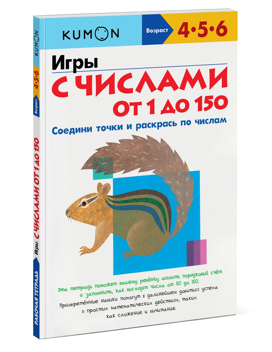 Игры с числами от 1 до 150