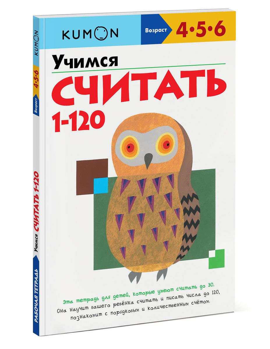 Учимся считать от 1 до 120. Рабочая тетрадь KUMON kumon книга учимся раскрашивать рабочая тетрадь kumon от 2 до 4 лет