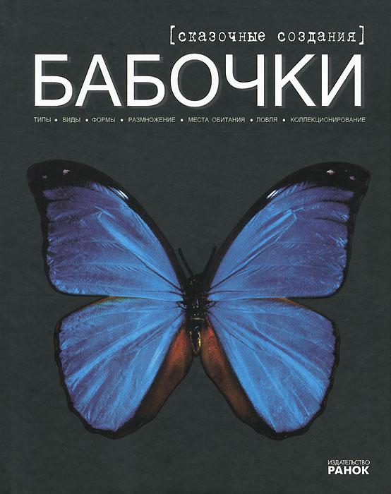 Бабочки - сказочные создания