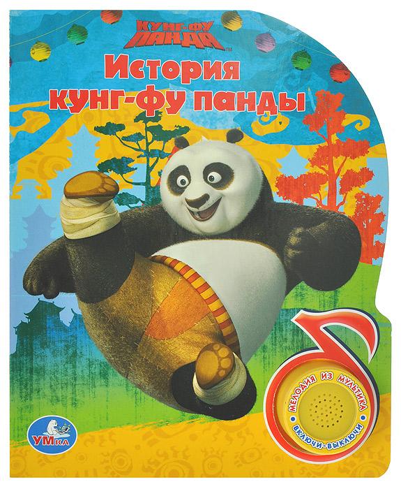 История кунг-фу панды. Книжка-игрушка
