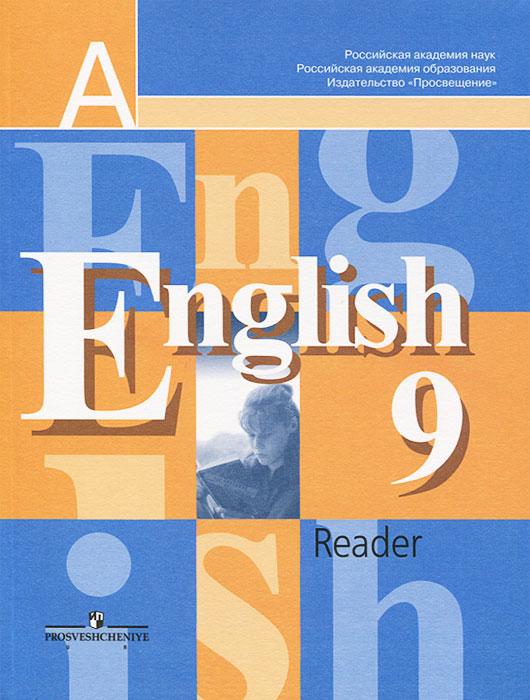 English 9: Reader / Английский язык. 9 класс. Книга для чтения12296407Книга для чтения является составной частью учебно-методического комплекта Английский язык для 9 класса общеобразовательных организаций. В ней представлены материалы для чтения в классе и самостоятельного чтения дома. Книга содержит разнообразные типы текстов, отвечающие возрастным особенностям учащихся: отрывки из популярных произведений английской литературы, статьи, рассказы, рекламные объявления, стихотворения и т. д. Тексты сопровождаются разнообразными упражнениями для развития умений в чтении.
