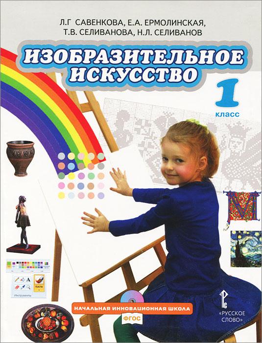 Изобразительное искусство. 1 класс. Учебник (+ CD-ROM)