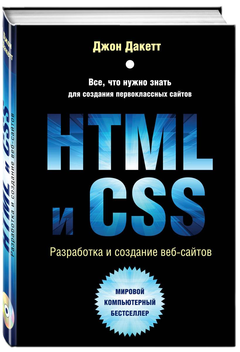 HTML и CSS. Разработка и дизайн веб-сайтов (+ CD-ROM) ( 978-5-699-64193-2 )