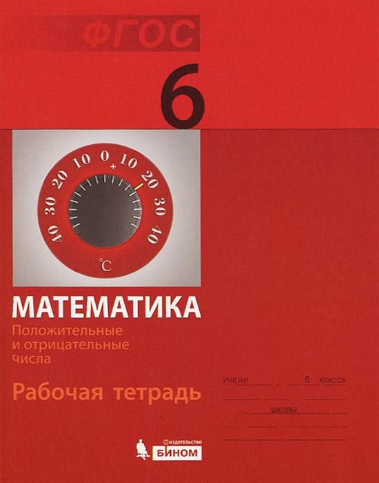 Математика. 6 класс. Рабочая тетрадь. Положительные и отрицательные числа