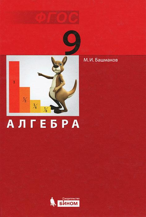 Алгебра. 9 класс