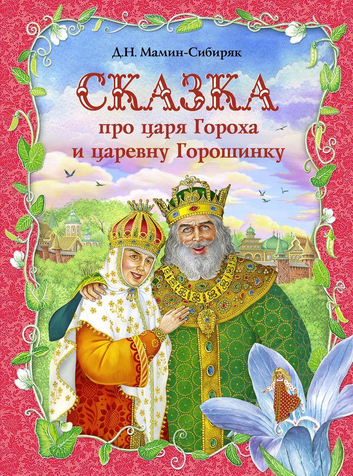 Сказка про царя Гороха и царевну Горошинку12296407Скоро сказка сказывается, да не скоро дело делается. Сказываются сказки старикам да старушкам на утешенье, молодым людям на поученье, а малым ребятам на послушанье. Из сказки слова не выкинешь, а что было, то и быльем поросло. Только бежал мимо косой заяц - послушал длинным ухом, летела мимо жар-птица - посмотрела огненным глазом. Шумит-гудит зеленый лес, расстилается шелковым ковром трава-мурава с лазоревыми цветиками, поднимаются к небу каменные горы, льются с гор быстрые реки, бегут по синю морю кораблики, а по темному лесу на добром коне едет могуч русский богатырь, едет путем-дорогою, чтобы добыть разрыв-траву, которой открывается счастье богатырское. Ехал-ехал богатырь и доехал до росстани, где сбежались три пути-дороженьки. По какой ехать? Поперек одной лежит дубовая колода, на другой стоит березовый пень, а по третьей ползет маленький червячок-светлячок. Нет дальше ходу богатырю…