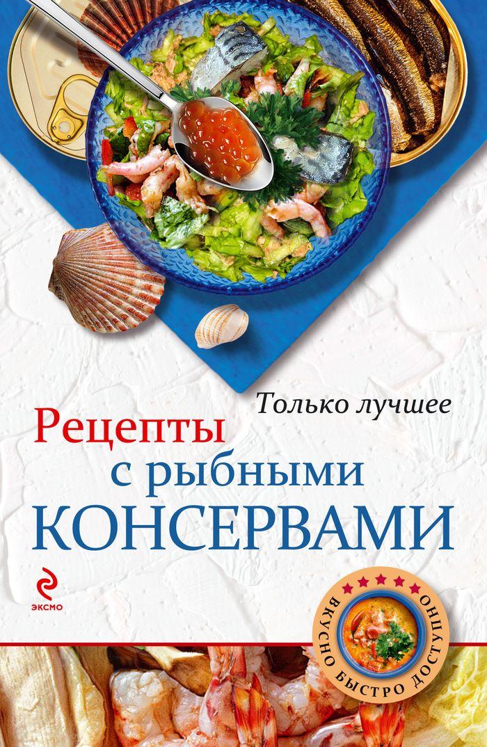 Рецепты с рыбными консервами ( 978-5-699-63732-4 )
