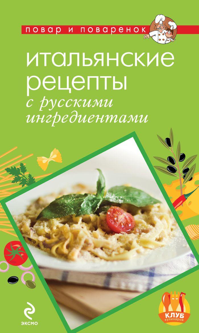 Итальянские рецепты с русскими ингредиентами ( 978-5-699-63938-0 )