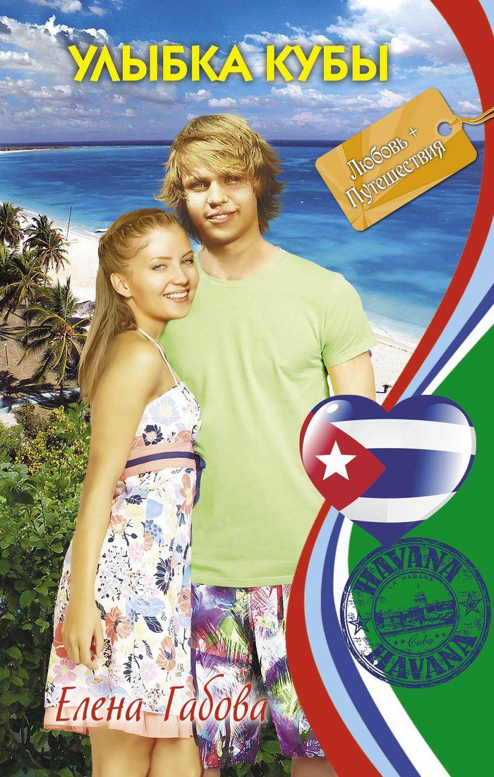 Улыбка Кубы