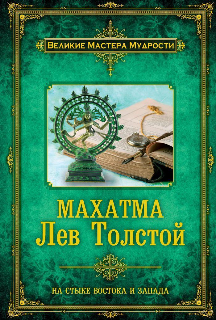 Махатма. Лев Толстой