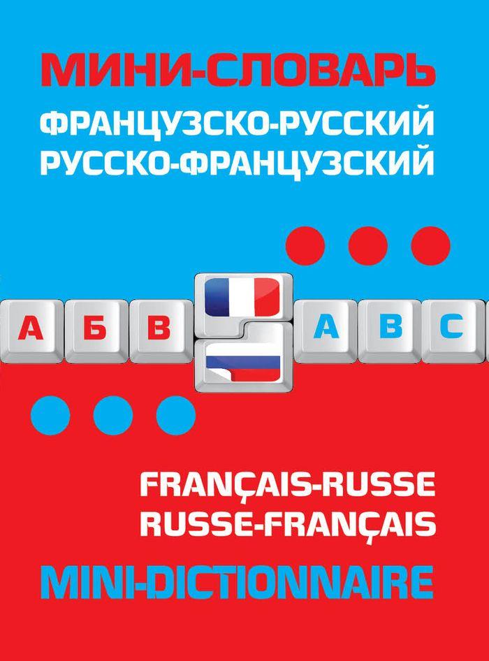 Французско-русский русско-французский мини-словарь ( 978-5-699-66409-2 )