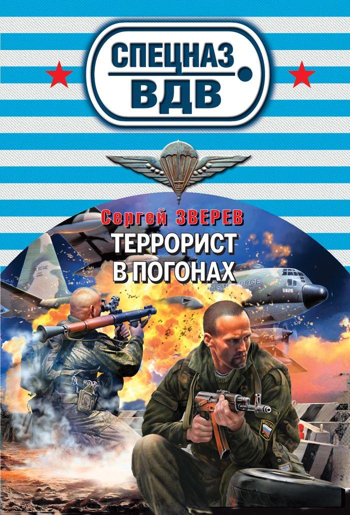 спецназ вдв серия книг Одесской области