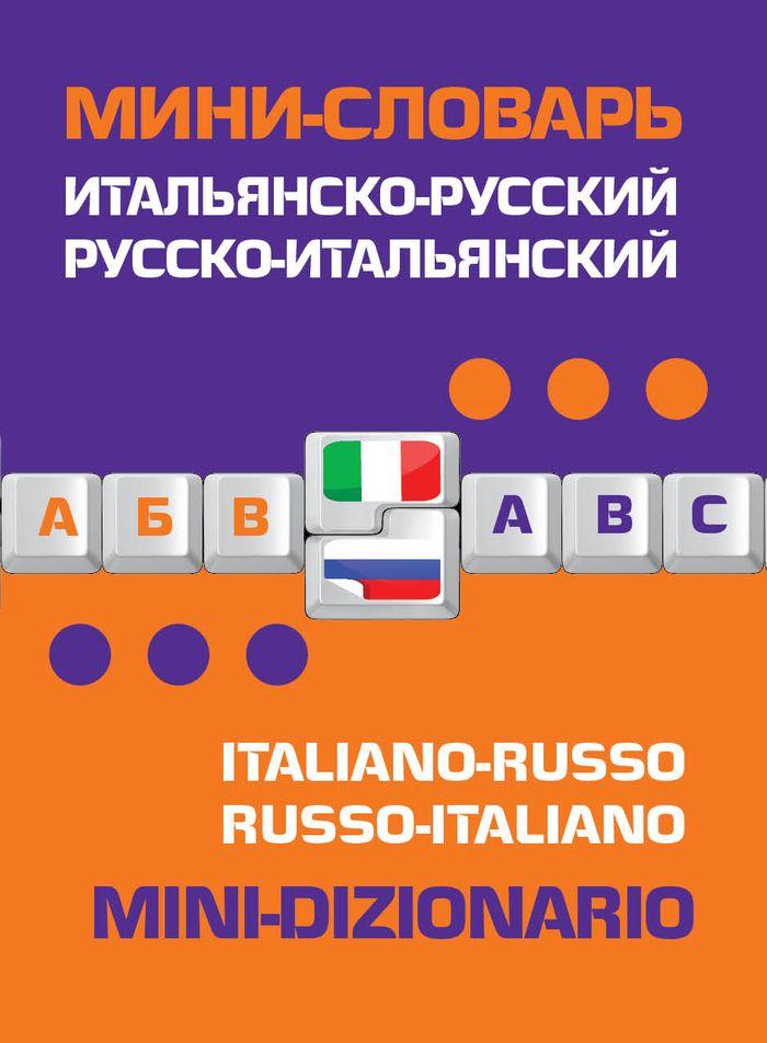 Итальянско-русский русско-итальянский мини-словарь ( 978-5-699-67613-2 )