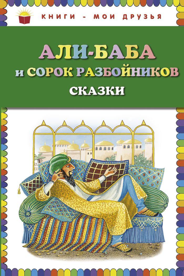 Али-баба и сорок разбойников. Сказки