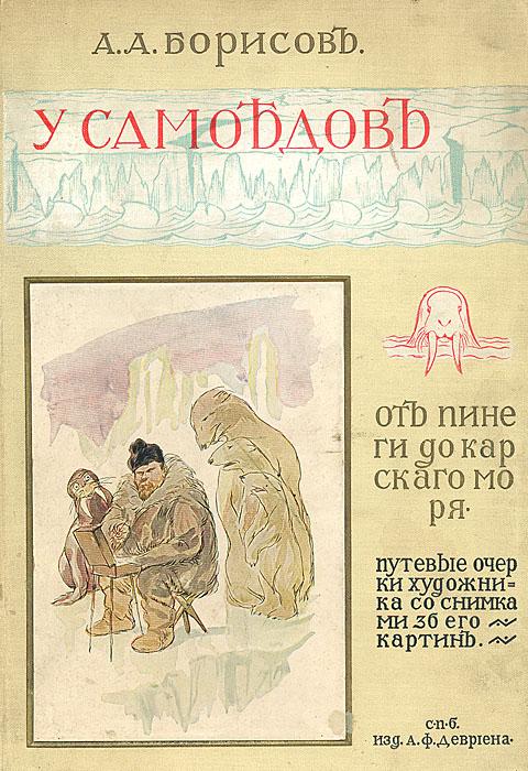 У самоедов. От Пинеги до Карского моря. Путевые очерки художника А. А. Борисова