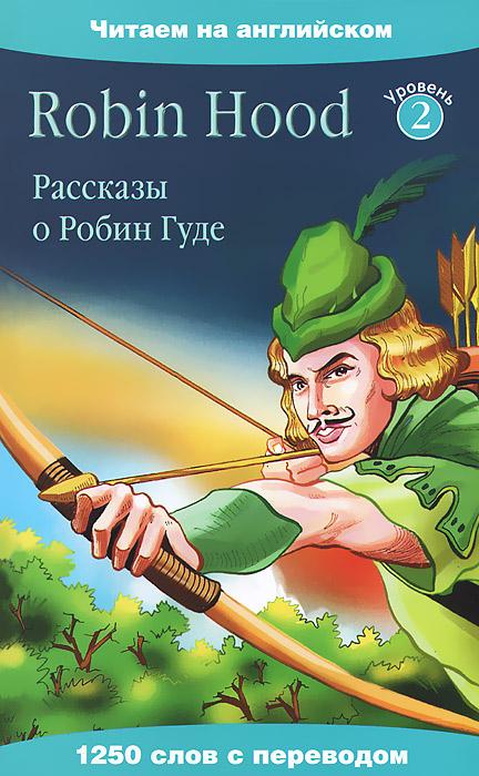 Рассказы о Робин Гуде / Robin Hood ( 978-5-17-077962-8 )