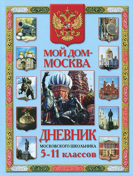 Моя Родина - Москва. Дневник московского школьника 5-11 классов