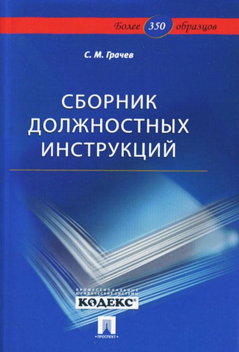 Сборник должностных инструкций. Более 350 образцов