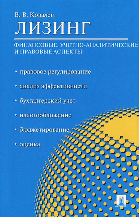 Лизинг. Финансовые, учетно-аналитические и правовые аспекты