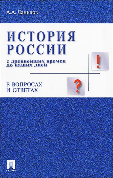 История России с древнейших времен до наших дней в вопросах и ответах