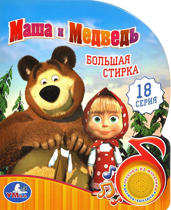 Маша и Медведь. Большая стирка. Книжка-игрушка