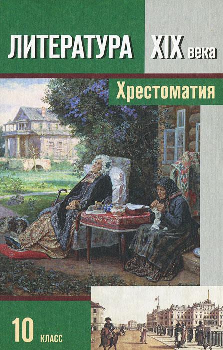 Литература XIX века. 10 класс. В 2 частях. Часть 1