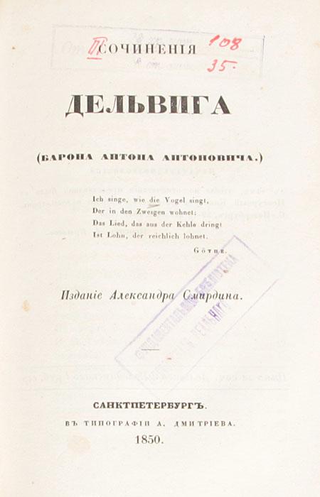 Сочинения Нелединского-Мелецкого. Сочинения Дельвига