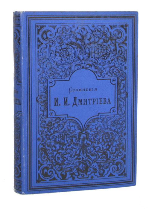 И. И. Дмитриев. Сочинения в 2 томах, в одной книге